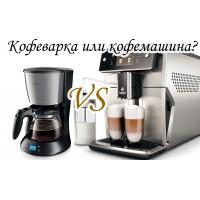 Что выбрать кофеварку или кофемашину?